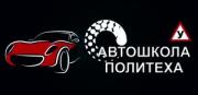 Курсы подготовки водителей