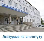 Экскурсия по институту