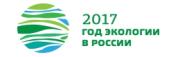 2017 г. - Год экологии и Год особо охраняемых природных территорий
