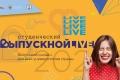 В России впервые прошел Всероссийский студенческий выпускной в формате онлайн!