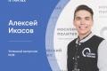 Алексей Икасов: «Главное достижение – это путь, который ты преодолел»