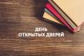 Чебоксарский Политех приглашает на День открытых дверей онлайн!