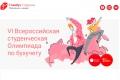Стартует VI Всероссийская студенческая Олимпиада по бухучету