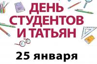 В библиотеке - виртуальная выставка ко Дню студента