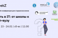 Всероссийская онлайн-конференция