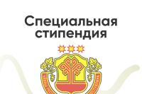 Студенты Политеха - обладатели специальной стипендии Главы Чувашии!